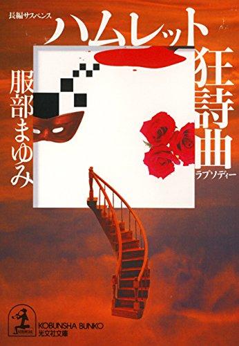 ハムレット狂詩曲 (光文社文庫)