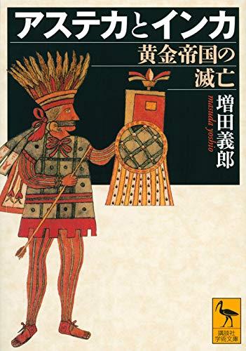 アステカとインカ 黄金帝国の滅亡 (講談社学術文庫)
