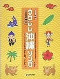 ウクレレ/沖縄ソング ~ソロで奏でる美ら歌コレクション