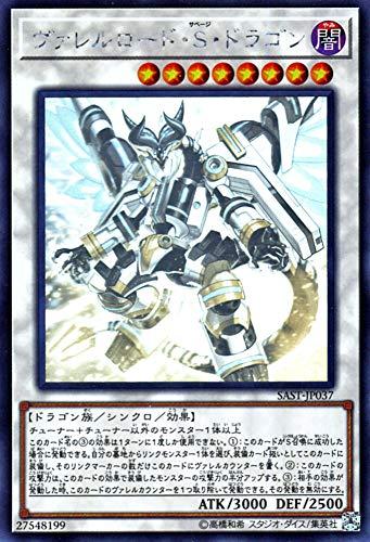YU-GI-OH! / Borreload Savage Dragon (Holographic) / Savage Strike (SAST-JP037) / A Japanese Single Individual Card