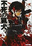 不死の猟犬 1巻 (ビームコミックス)