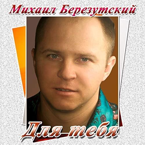Михаил Березутский