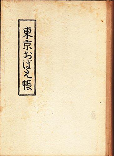 東京おぼえ帳 (1952年)の詳細を見る