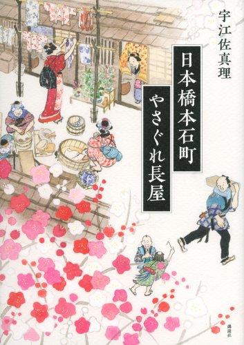 日本橋本石町やさぐれ長屋の詳細を見る