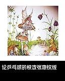 论乒乓球的快攻张惠钦版: 乒乓球發球技巧 (traditional chinese edition)
