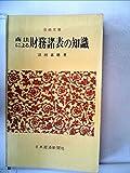 商法による財務諸表の知識 (1970年) (日経文庫)