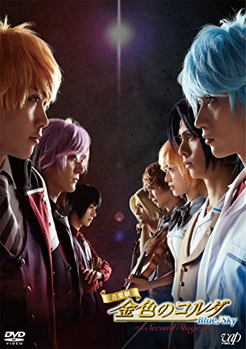 金色のコルダ Blue♪Sky Second Stage [DVD]