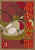 墓場鬼太郎 第三集[DVD]
