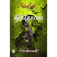 நீர்க்கோலம் / Neerkolam (வெண்முரசு / Venmurasu Book 14) (Tamil Edition)