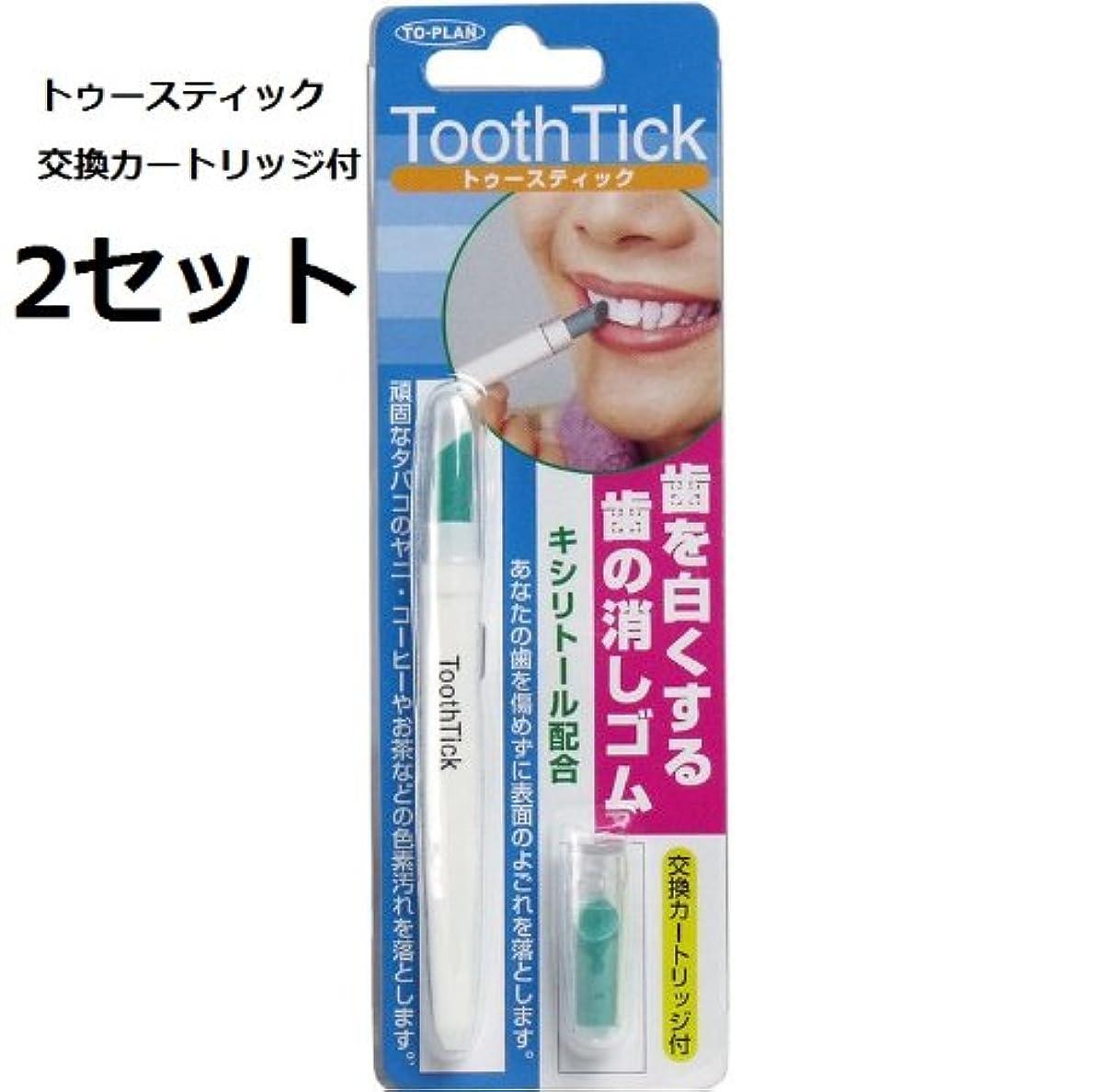 移行するファッション悪因子歯を白くする歯の消しゴム トゥースティック 交換カートリッジ付 2セット