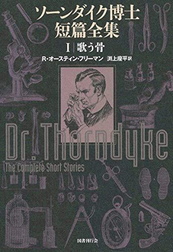 ソーンダイク博士短篇全集:第1巻 歌う骨