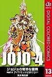 ジョジョの奇妙な冒険 第4部 カラー版 13 (ジャンプコミックスDIGITAL)