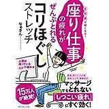 座り仕事の疲れがぜんぶとれるコリほぐしストレッチ――首・肩・腰が軽くなる!