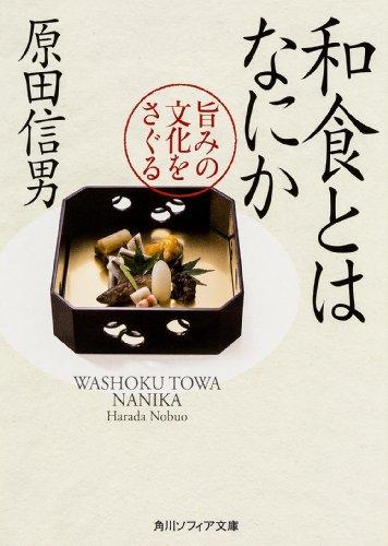 和食とはなにか 旨みの文化をさぐる (角川ソフィア文庫)