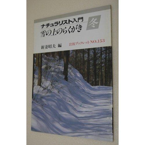 ナチュラリスト入門〈冬〉雪の上のらくがき (岩波ブックレット)