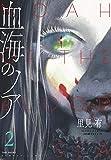 血海のノア 2 (バンブー・コミックス)