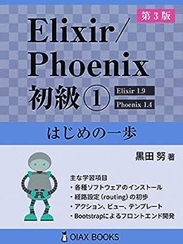 [黒田 努]のElixir/Phoenix 初級① 第3版: はじめの一歩 (OIAX BOOKS)