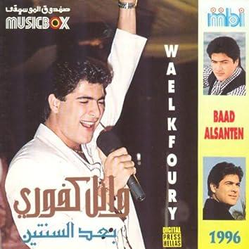 Baad Alsanten (1996)