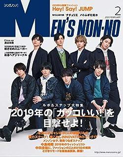Men's NONNO(メンズノンノ) 2019年 02 月号 [雑誌]