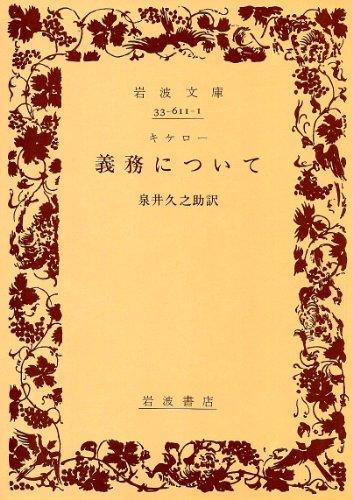 義務について (岩波文庫 青 611-1)