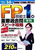 FP技能士1級学科 重要過去問スピード攻略 '13→'14年版