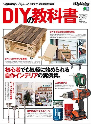 別冊Lightning 208 DIYの教科書 (エイムック 別冊Lightning Vol.208)