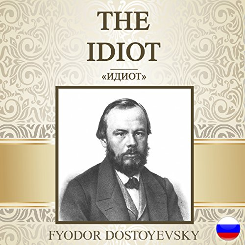 The Idiot (Russian Edition) audiobook cover art