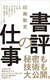 書評の仕事 (ワニブックスPLUS新書)