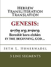 Genesis: Hebrew Transliteration Translation: Hebrew, English Transliteration, and English Translation In 3 Line Format (Bible Ebooks: Hebrew Transliteration English Book 1)