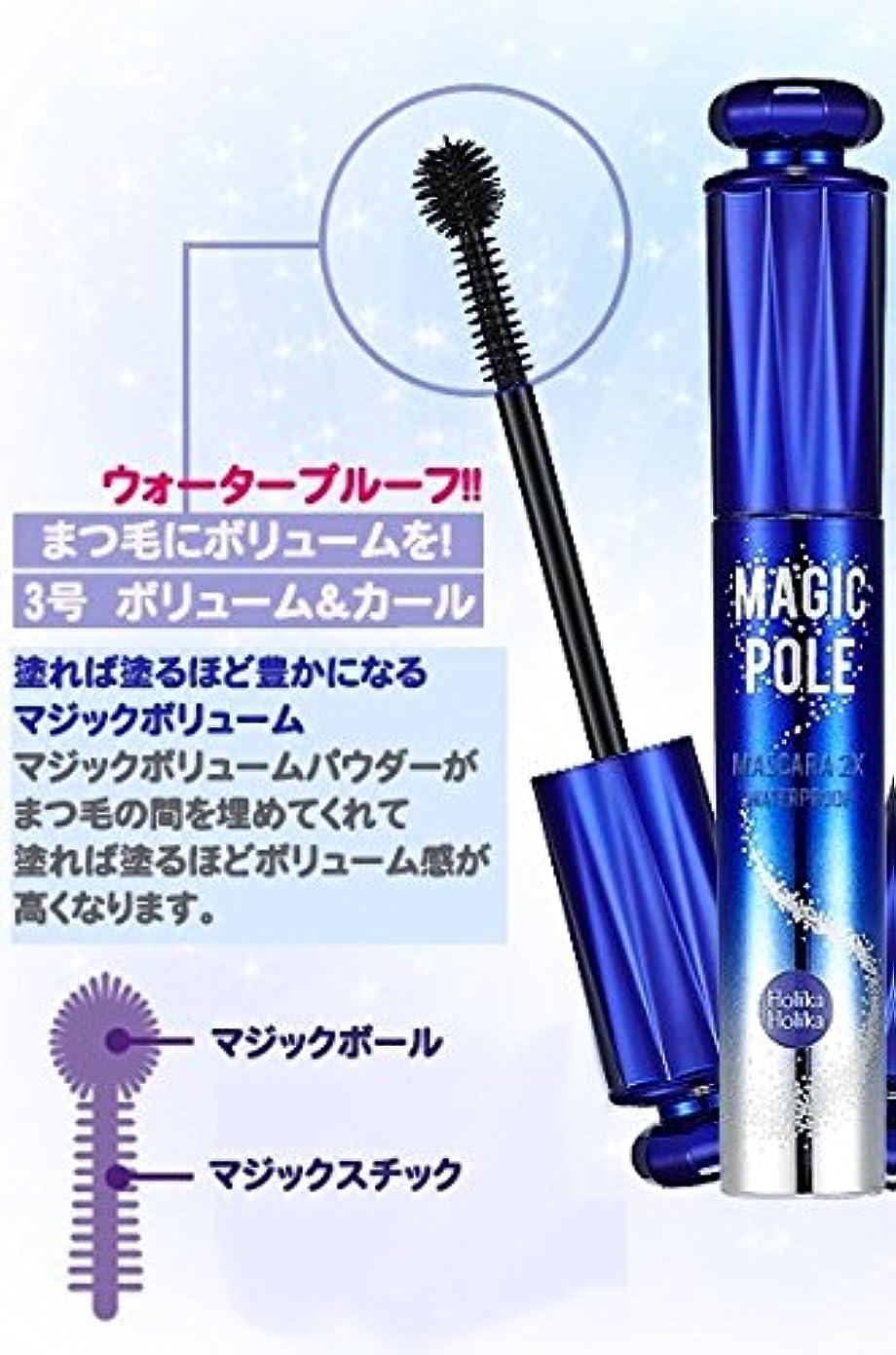 戦士説教する補うHolika Holika ホリカホリカ マジックポールマスカラ 2X 4類 (Magic Pole Mascara 2X) 海外直送品 (3号 ボリューム&カール)