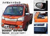 S500P S510P ハイゼットトラック電動格納ミラー ウインカーミラー 電動ミラー 純正塗装済み ハイゼットジャンボ SKILL (ミストブルーマイカメタリック B69)