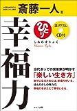 幸福力 (CD付き)