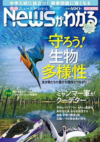 月刊Newsがわかる 2021年4月号 [雑誌]