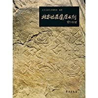Inscriptions on Precipices in Beijing-Hardback (Chinese Edition)