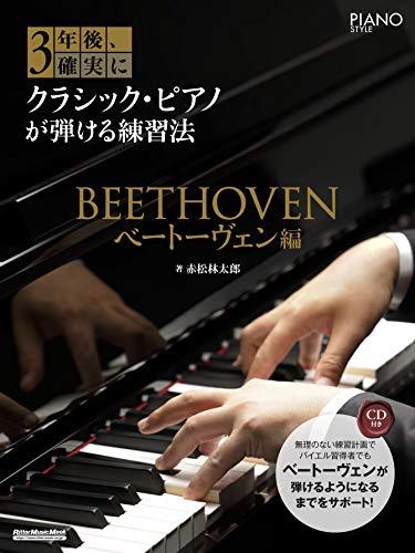 (CD付き) 3年後、確実にクラシック・ピアノが弾ける練習法 ベートーヴェン編 (リットーミュージック・ムック) (リットーミュージック・ムック PIANO STYLE)
