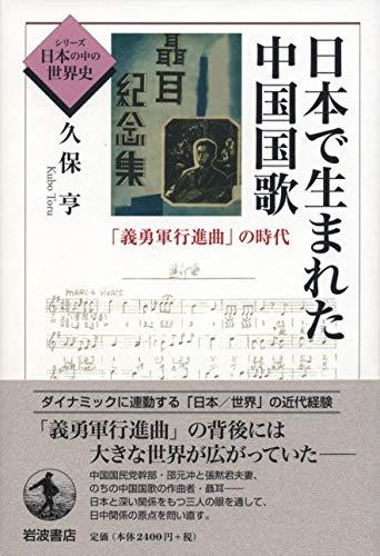 日本で生まれた中国国歌: 「義勇軍行進曲」の時代 (シリーズ日本の中の世界史)の詳細を見る