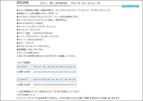 SHIMANO(シマノ)『SH-RP100』