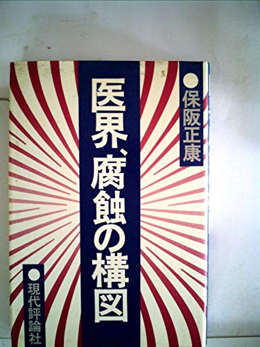 医界、腐蝕の構図 (1984年) - 保阪 正康