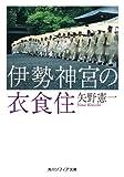 伊勢神宮の衣食住 (角川ソフィア文庫)
