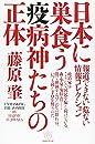 日本に巣食う疫病神たちの正体