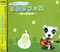MACHIE IKOUYO DOUBUTSU NO MORI -MORI NO ONGAKUKAI- by GAME MUSIC (2009-04-22)