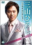 三山ひろし シングル・コレクション DVD音多カラオケ[CRBK-1012][DVD]