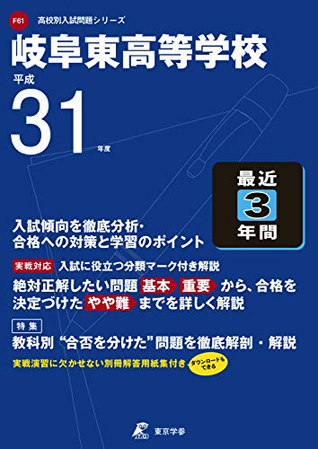岐阜東高等学校 平成31年度用 【過去3年分収録】 (高校別入試問題シリーズF61)