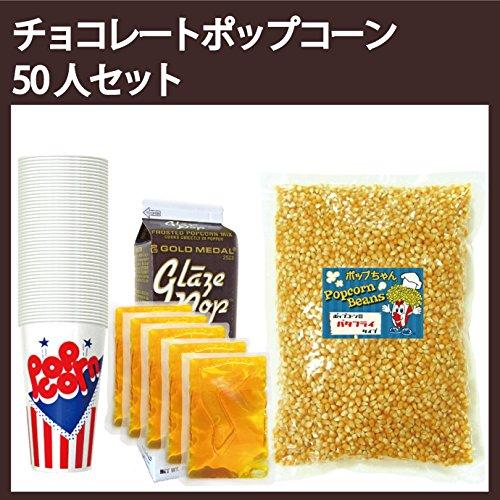 【人数別セット】チョコレートポップコーン50人セット(バタフライ豆xココナッツオイル 黄・バター風味)18ozカップ付