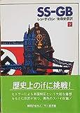 SS‐GB〈下〉 (ハヤカワ文庫NV)