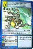 デジタルモンスターカードゲーム オロチモン ノーマル St-360 (特典付:大会限定バーコードロード画像付)《ギフト》