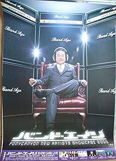 バンドエイジSHOW CASE LIVE(板東英二) ポスター