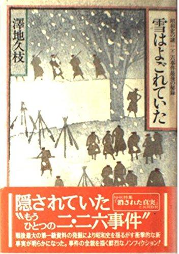 雪はよごれていた―昭和史の謎 二・二六事件最後の秘録の詳細を見る