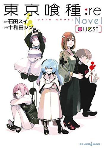 東京喰種 トーキョーグール : re 小説  quest (JUMP j BOOKS)