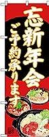 のぼり 忘新年会 イラスト赤地 SNB-4557 [並行輸入品]